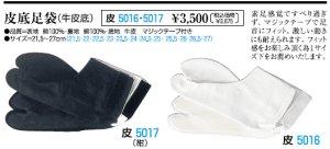 画像1: 皮底足袋 マジックテープ【紺】在庫僅か (1)