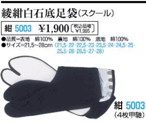 画像1: 綾紺白石底足袋 スクール 4枚コハゼ (1)