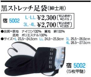 画像1: 黒ストレッチ足袋 5枚コハゼ (1)