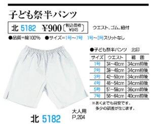 画像1: 子ども白祭り半パンツ (1)