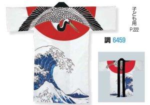 画像1: よさこい向け 長法被 よさこい子供用【鶴に波】 (1)