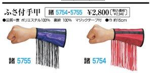画像1: ふさ付き手甲 (1)