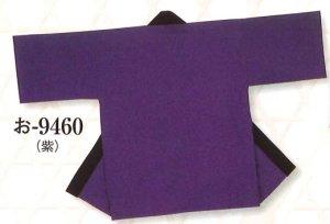 画像1: 無地法被 紫 (1)