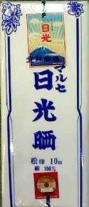 画像1: 50反単位販売:激安高品質な国産さらし(サラシ・晒・綿生地) (1)
