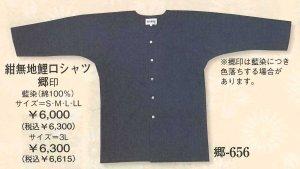 画像1: 大人【紺】鯉口シャツ (1)
