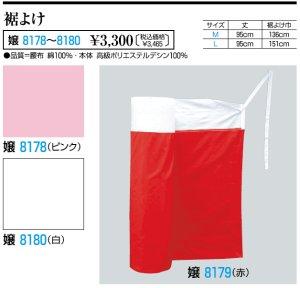 画像1: 裾よけ(ケダシ) (1)