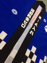 画像1: 無地法被 濃紺 10文字まで衿文字入れ込みで2200円!