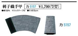 画像1: 刺子織手甲:大人用 (1)