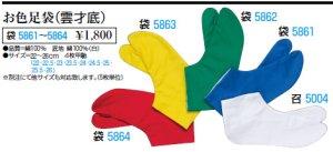 画像1: 綿ブロード足袋 4枚コハゼ (1)