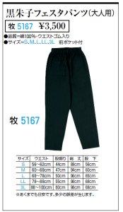 画像1: 黒朱子フェエスタパンツ【ゴム式股引】 (1)