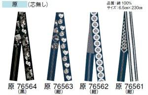 画像1: 半纏帯 染め柄付きK76561,76562,76563,76564 (1)