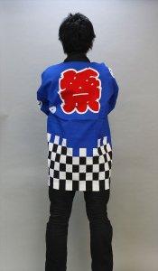 画像1: 急ぐんだ!!襟印刷プリントコミコミ「青市松」【祭り法被】 (1)