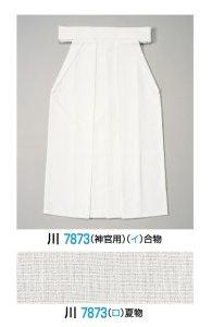 画像1: 神職衣装(袴) (1)