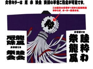 画像1: 番外編!なんと背紋も1枚からオリジナル【粋な纏柄】法被 (1)