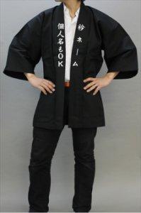 画像1: 無地法被 ブラック10文字まで衿ネーム入れ込で2200円! (1)