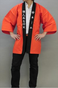 画像1: 無地法被 オレンジ10文字まで衿ネーム入れ込で2200円! (1)