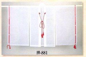 画像1: 日本の歳時記の【すおう】 (1)