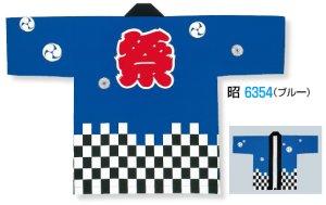 画像1: 「青市松」イベント向け【子ども〜大人】【半纏】顔料染(シルクスクリーン) (1)