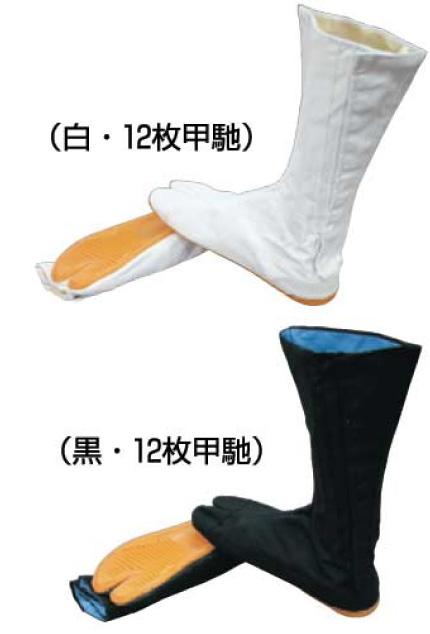♪【力王】エアー足袋フィット 12...